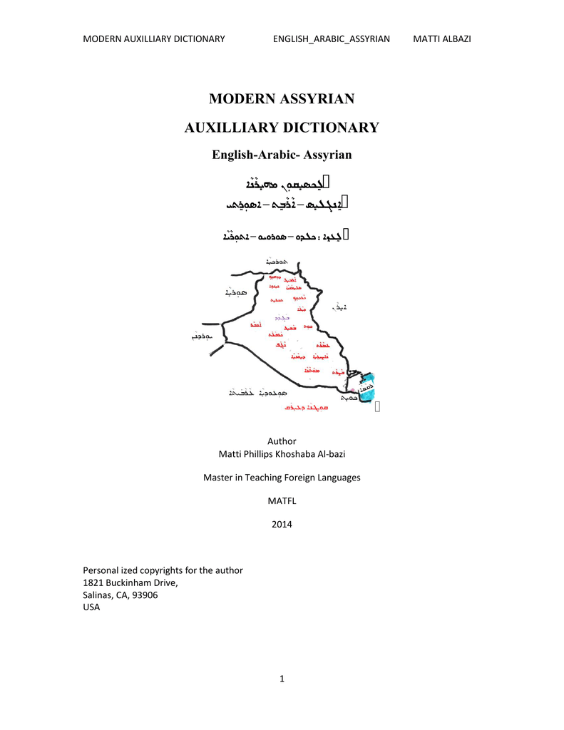 95b990edc MODERN ASSYRIAN AUXILLIARY DICTIONARY