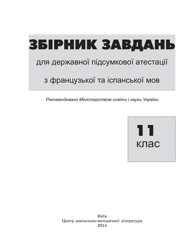 а міністерство освіти і науки україни