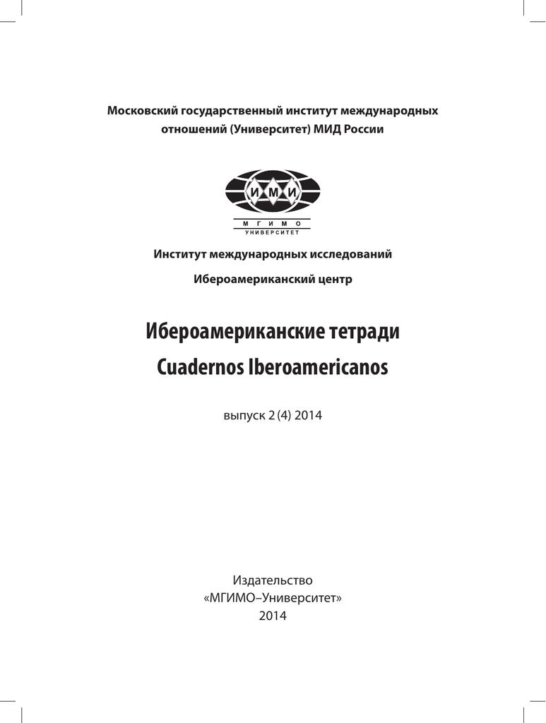 Ибероамериканские тетради Cuadernos Iberoamericanos